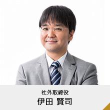 伊田 賢司