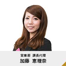 加藤 恵理奈