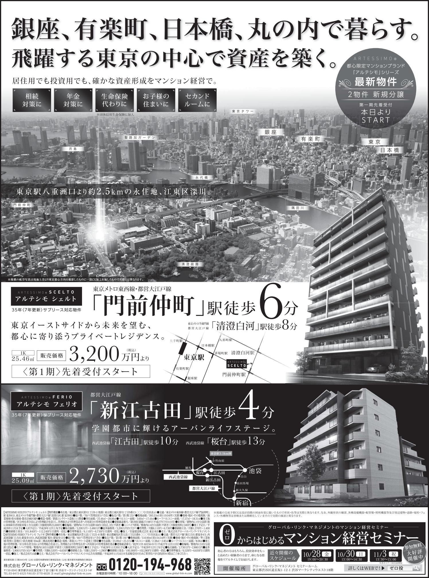 【10月27日(水)日経新聞朝刊掲載】 「アルテシモ シェルト 門前仲町駅より徒歩6分」分譲開始しました