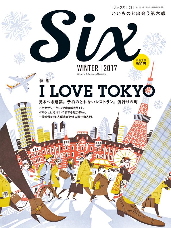 弊社専務取締役富永のインタビュー「東京で不動産を所有する意義とは?」がSix12月号にて、掲載されました。